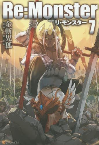 【ライトノベル】Re:Monster 7巻