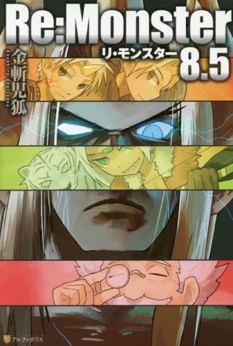 【ライトノベル】Re:Monster 8巻