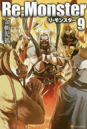 【ライトノベル】Re:Monster 10巻