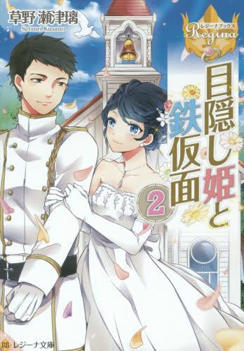 【ライトノベル】目隠し姫と鉄仮面 2巻