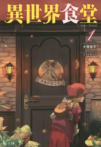 【ライトノベル】異世界食堂 1巻