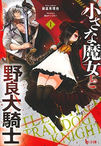 【ライトノベル】小さな魔女と野良犬騎士 1巻