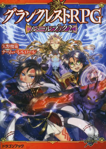 【ライトノベル】グランクレストRPGルールブック 2巻
