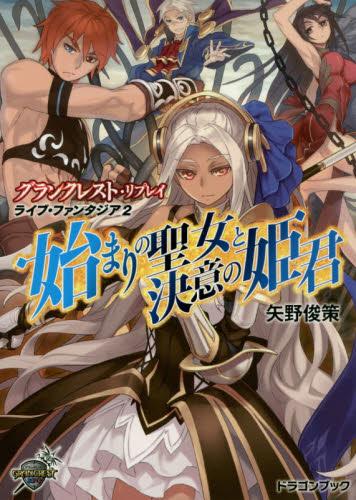 【TRPGリプレイ】グランクレスト・リプレイ  ライブ・ファンタジア 2巻