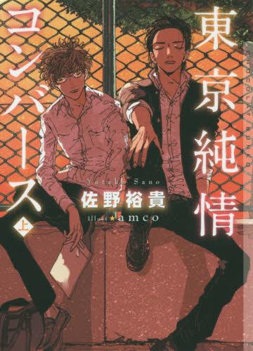 【ライトノベル】東京純情コンバース (上下巻) 1巻