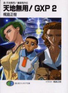 【ライトノベル】真・天地無用!魎皇鬼外伝 天地無用!GXP 2巻