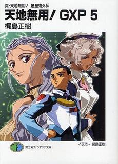 【ライトノベル】真・天地無用!魎皇鬼外伝 天地無用!GXP 5巻
