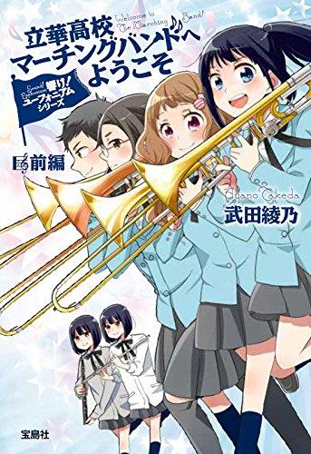 【ライトノベル】響け! ユーフォニアムシリーズ 立華高校マーチングバンドへようこそ 1巻