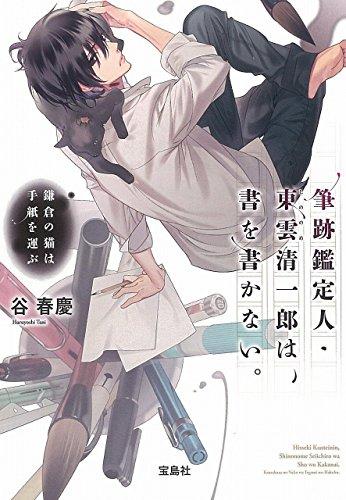 【ライトノベル】筆跡鑑定人・東雲清一郎は、書を書かない。 2巻