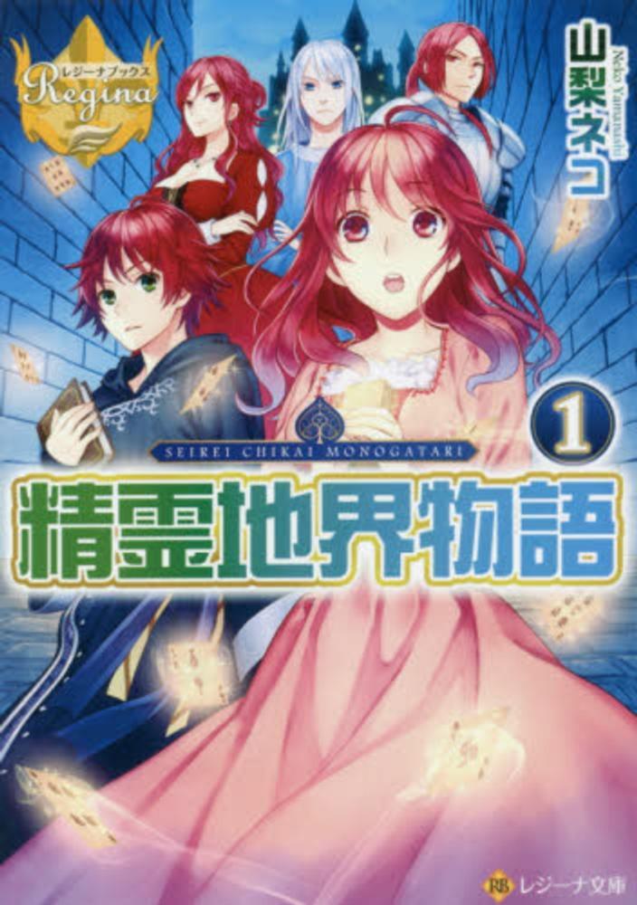 【ライトノベル】精霊地界物語 1巻