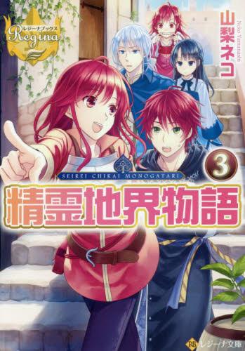 【ライトノベル】精霊地界物語 3巻