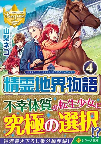 【ライトノベル】精霊地界物語 4巻