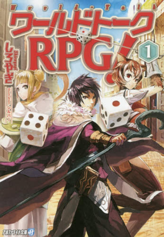 【ライトノベル】ワールドトークRPG! 1巻