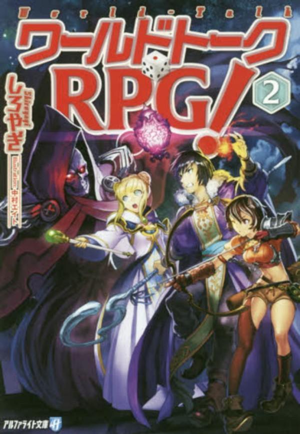 【ライトノベル】ワールドトークRPG! 2巻