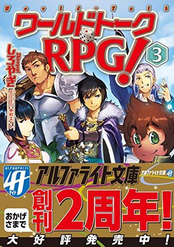 【ライトノベル】ワールドトークRPG! 3巻