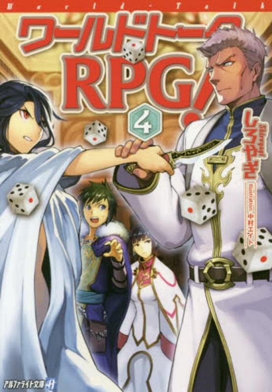 【ライトノベル】ワールドトークRPG! 4巻