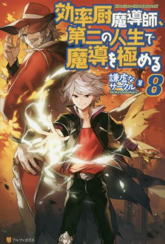 【ライトノベル】効率厨魔導師、第二の人生で魔導を極める 8巻