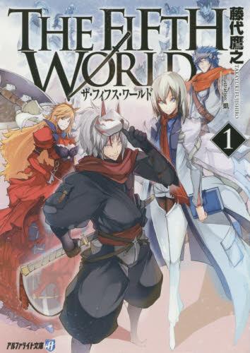 【ライトノベル】THE FIFTH WORLD 1巻