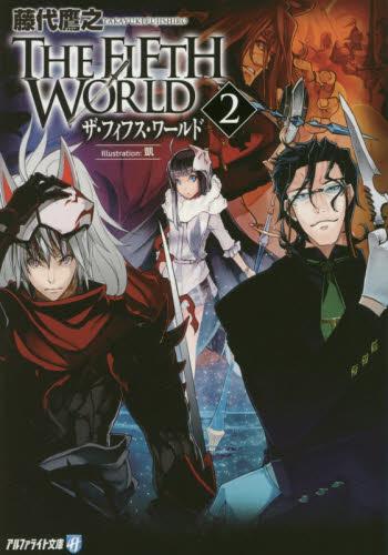 【ライトノベル】THE FIFTH WORLD 2巻
