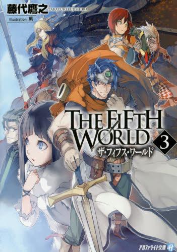 【ライトノベル】THE FIFTH WORLD 3巻