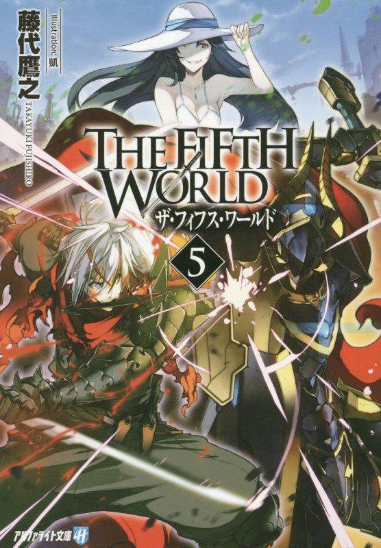 【ライトノベル】THE FIFTH WORLD 5巻