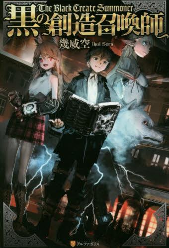 【ライトノベル】黒の創造召喚師 1巻