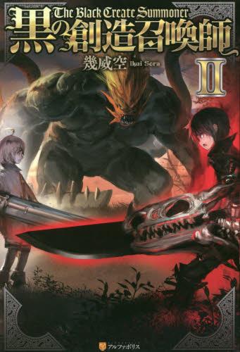【ライトノベル】黒の創造召喚師 2巻