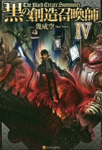 【ライトノベル】黒の創造召喚師 4巻