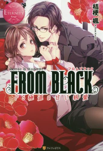 【ライトノベル】FROM BLACK 1巻