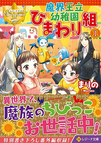【ライトノベル】魔界王立幼稚園ひまわり組 1巻