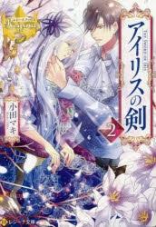 【ライトノベル】アイリスの剣 2巻