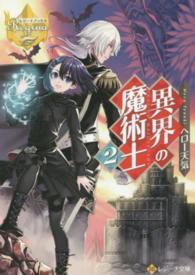 【ライトノベル】異界の魔術士 2巻