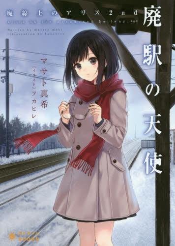 【ライトノベル】廃線上のアリス 2巻