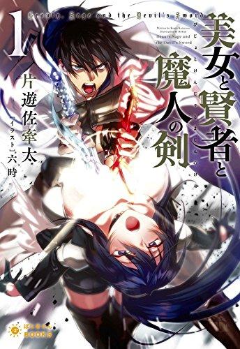 【ライトノベル】美女と賢者と魔人の剣 1巻