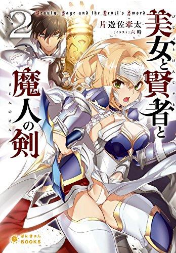 【ライトノベル】美女と賢者と魔人の剣 2巻