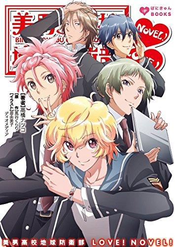 【ライトノベル】美男高校地球防衛部 LOVE!NOVEL! 1巻