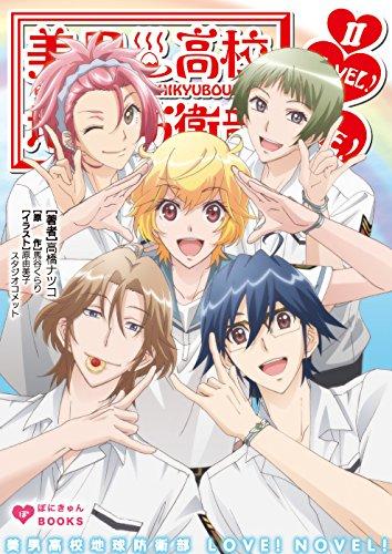 【ライトノベル】美男高校地球防衛部 LOVE!NOVEL! 2巻