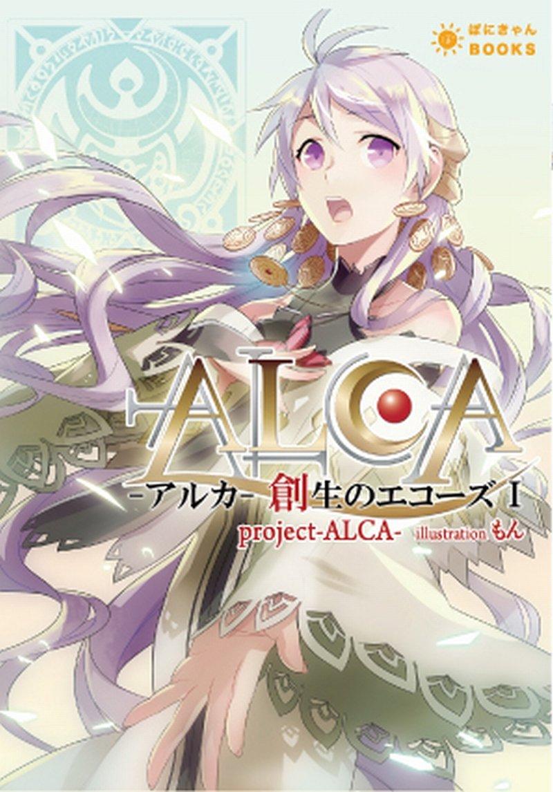 【ライトノベル】ALCA-アルカ- 創生のエコーズ 1巻