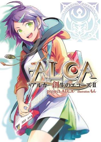【ライトノベル】ALCA-アルカ- 創生のエコーズ 2巻