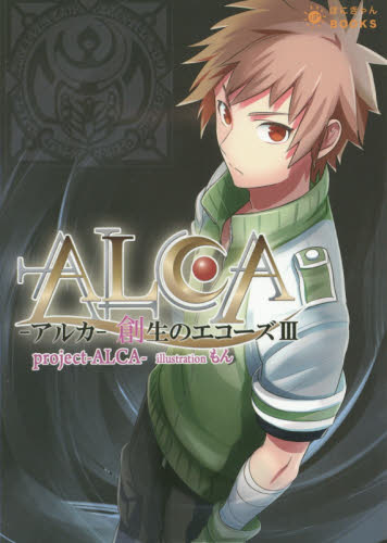 【ライトノベル】ALCA-アルカ- 創生のエコーズ 3巻