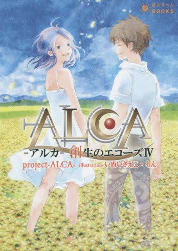 【ライトノベル】ALCA-アルカ- 創生のエコーズ 4巻