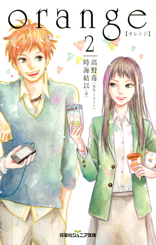 【ライトノベル】orange【オレンジ】 2巻