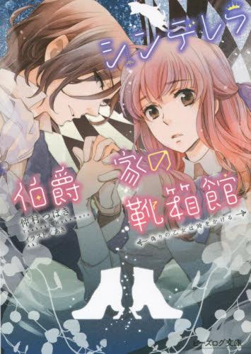 【ライトノベル】シンデレラ伯爵家の靴箱館シリーズ 5巻