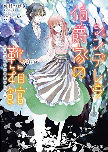 【ライトノベル】シンデレラ伯爵家の靴箱館シリーズ 6巻
