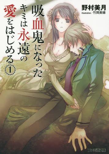 【ライトノベル】吸血鬼になったキミは永遠の愛をはじめる 1巻