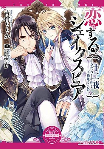 【ライトノベル】恋するシェイクスピア シリーズ 2巻
