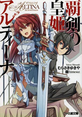 【ライトノベル】覇剣の皇姫アルティーナ 1巻