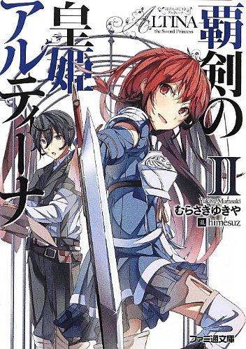【ライトノベル】覇剣の皇姫アルティーナ 2巻