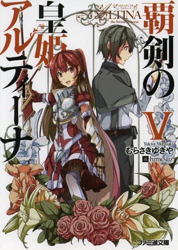 【ライトノベル】覇剣の皇姫アルティーナ 5巻