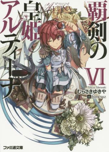 【ライトノベル】覇剣の皇姫アルティーナ 6巻